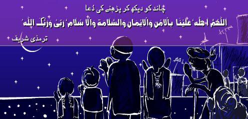 Duae Sehar o Iftar for Ramadan Kareem