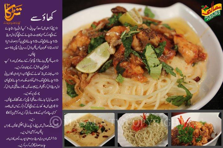 Khausay Recipe by masala TV